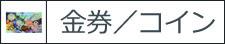 金券/コイン