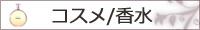 コスメ/香水